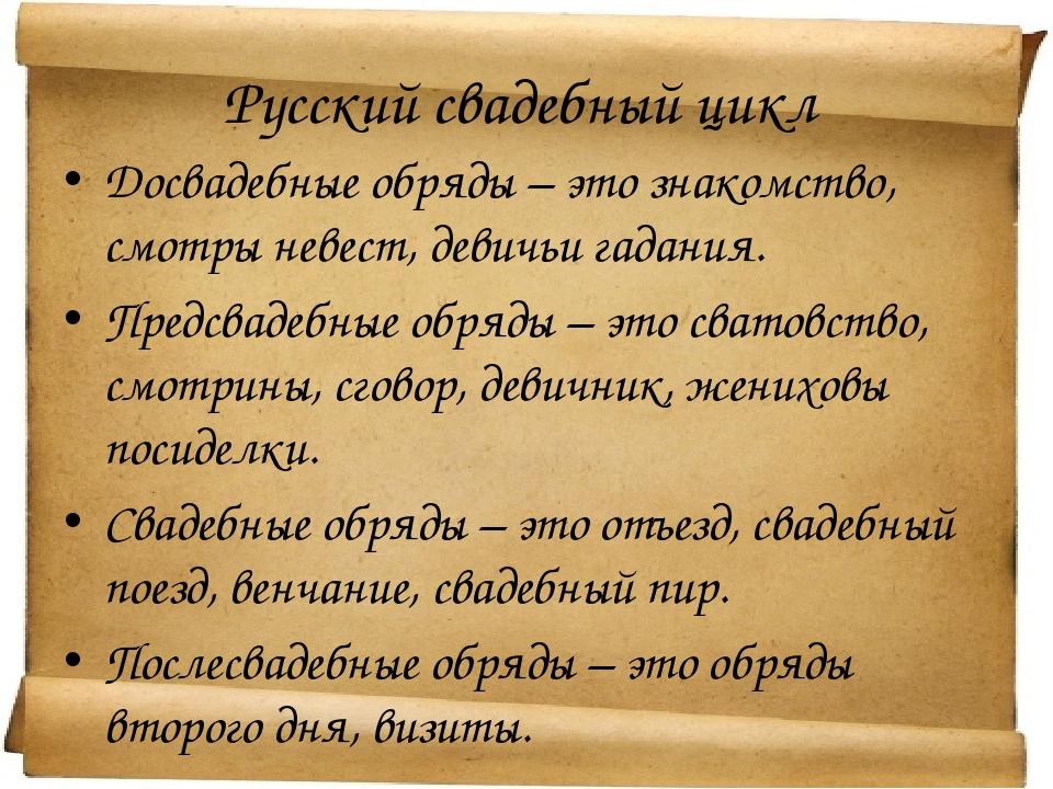 Русский свадебный цикл Досвадебные обряды – это знакомство, смотры невест, де...