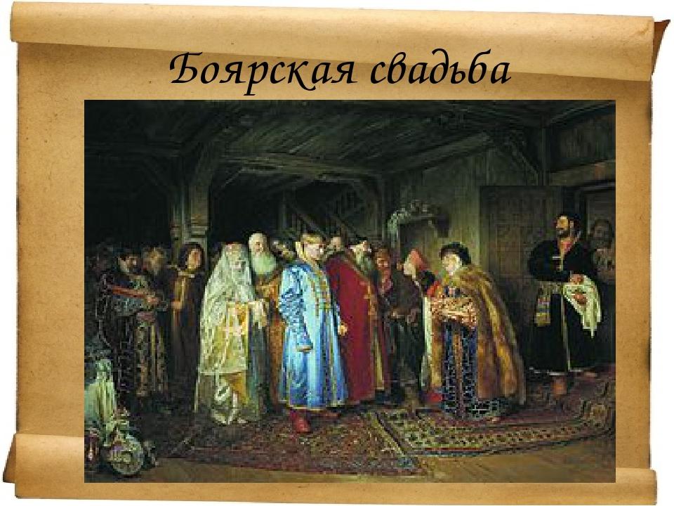 Боярская свадьба