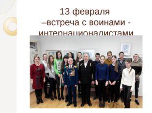 13 февраля –встреча с воинами - интернационалистами