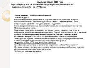 Баллы за август 2015 года https://edugalaxy.intel.ru/?automodule=blog&blogid