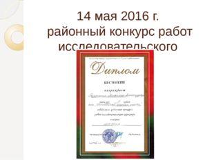 14 мая 2016 г. районный конкурс работ исследовательского характера