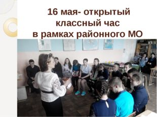 """16 мая- открытый классный час в рамках районного МО """"У меня растут года…"""""""