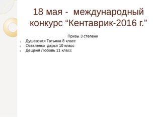"""18 мая - международный конкурс """"Кентаврик-2016 г."""" Призы 3 степени Душевская"""