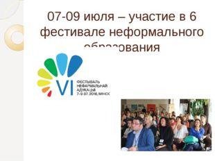 07-09 июля – участие в 6 фестивале неформального образования