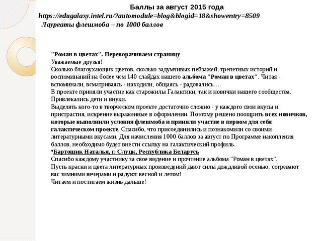 Баллы за август 2015 года https://edugalaxy.intel.ru/?automodule=blog&blogid...