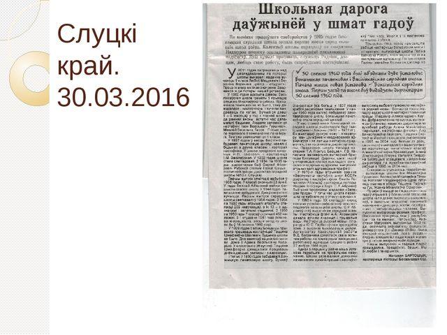 Слуцкі край. 30.03.2016
