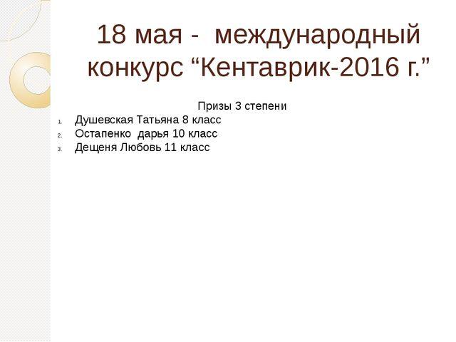 """18 мая - международный конкурс """"Кентаврик-2016 г."""" Призы 3 степени Душевская..."""
