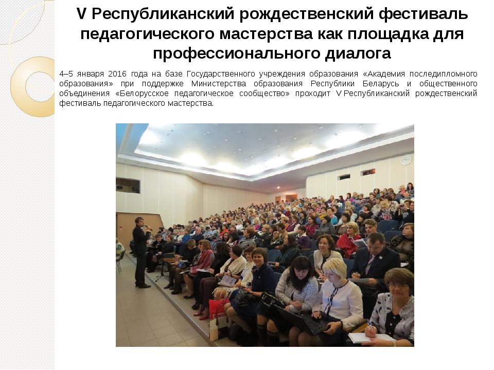 V Республиканский рождественский фестиваль педагогического мастерства как пло...