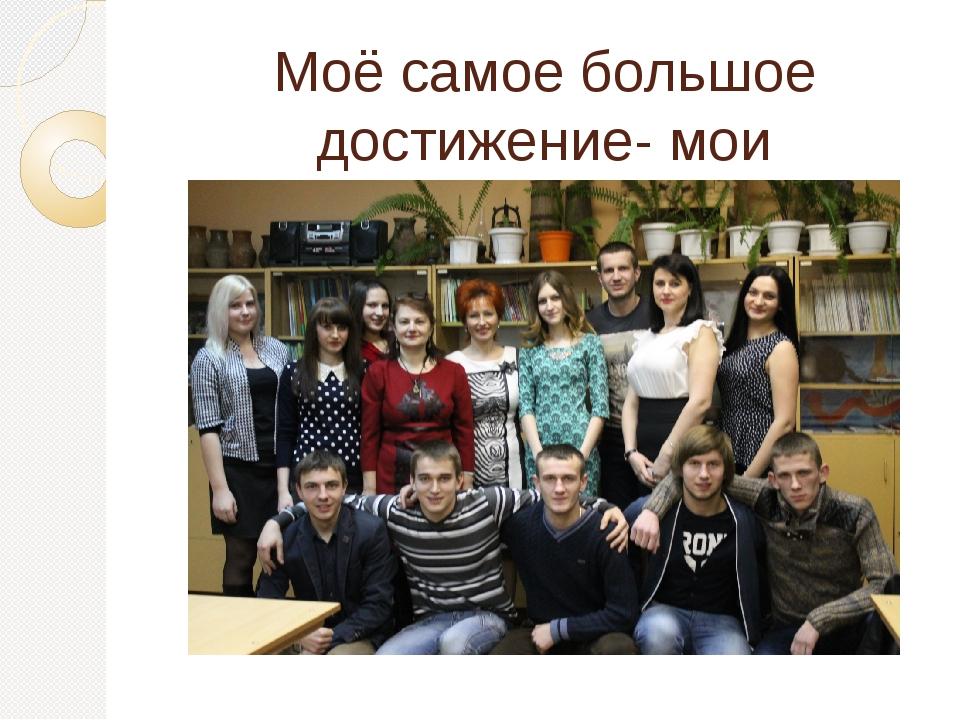 Моё самое большое достижение- мои выпускники 2011 г.