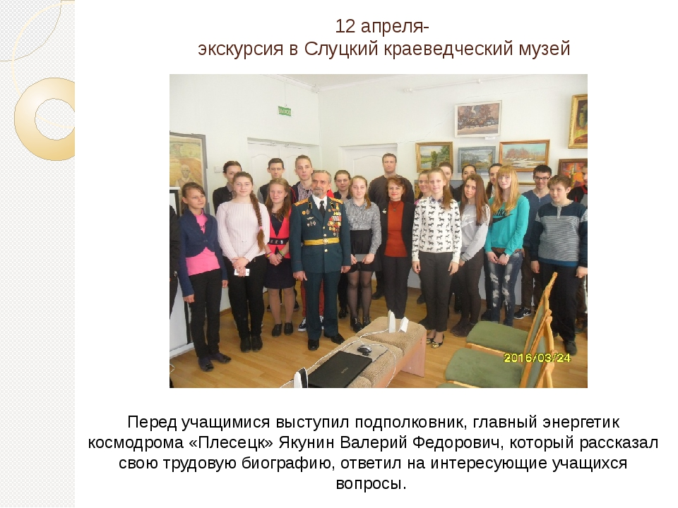 12 апреля- экскурсия в Слуцкий краеведческий музей Перед учащимися выступил п...
