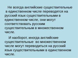 Не всегда английские существительные в единственном числе переводятся на рус