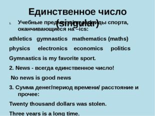Единственное число (singular) Учебные предметы/науки/виды спорта, оканчивающи