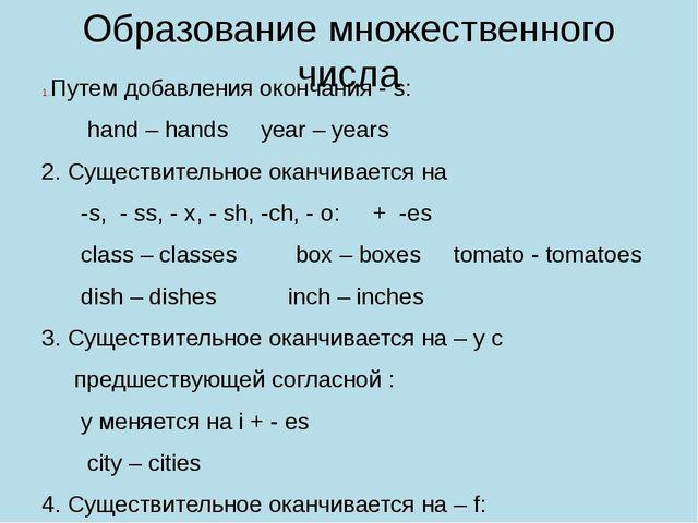 Образование множественного числа Путем добавления окончания - s: hand – hands...