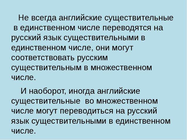 Не всегда английские существительные в единственном числе переводятся на рус...
