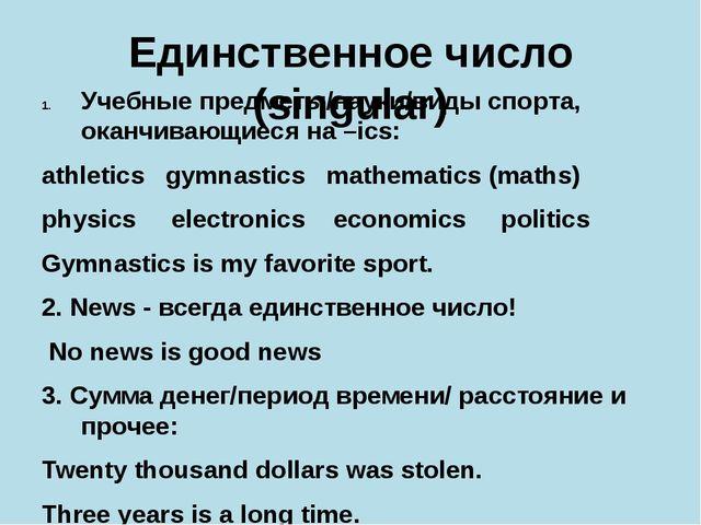 Единственное число (singular) Учебные предметы/науки/виды спорта, оканчивающи...