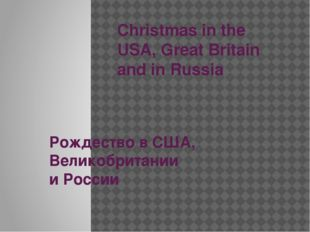 Christmas in the USA, Great Britain and in Russia Рождество в США, Великобрит