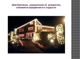 Дом британца , украшенный на рождество, становится предметом его гордости