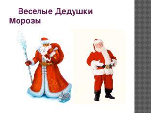 Веселые Дедушки Морозы