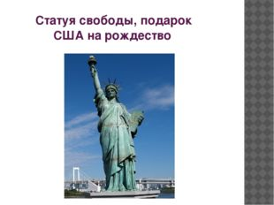 Статуя свободы, подарок США на рождество