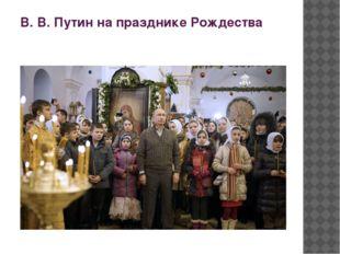 В. В. Путин на празднике Рождества