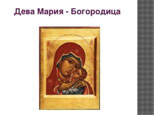 Дева Мария - Богородица