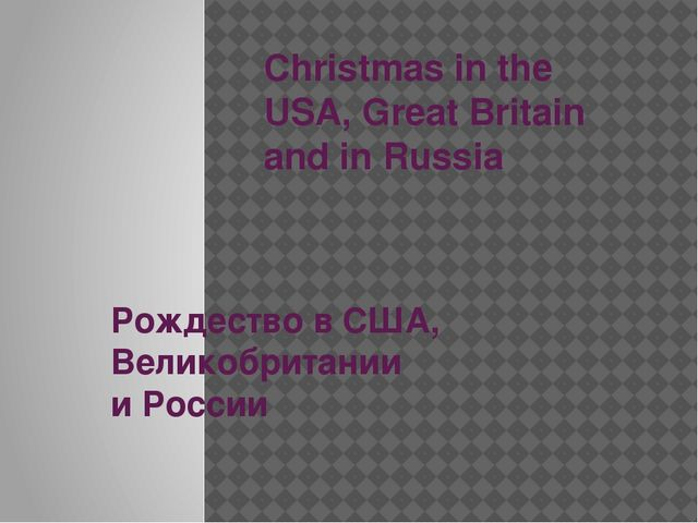 Christmas in the USA, Great Britain and in Russia Рождество в США, Великобрит...