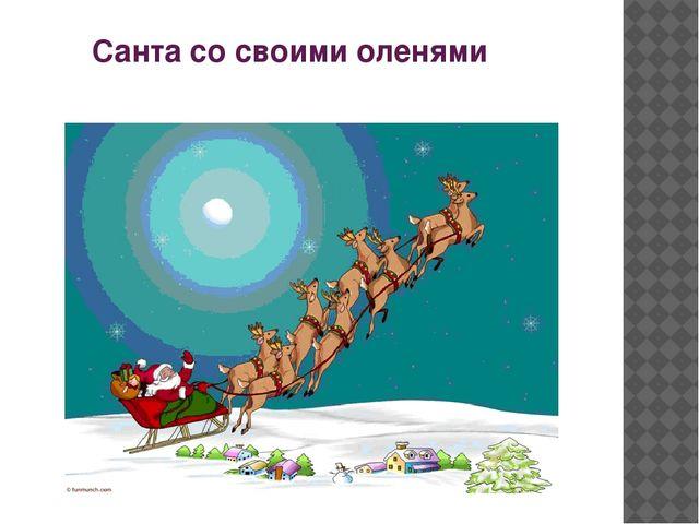 Санта со своими оленями