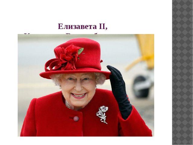 Елизавета II, Королева Великобритании