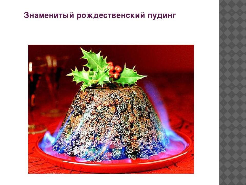 Знаменитый рождественский пудинг