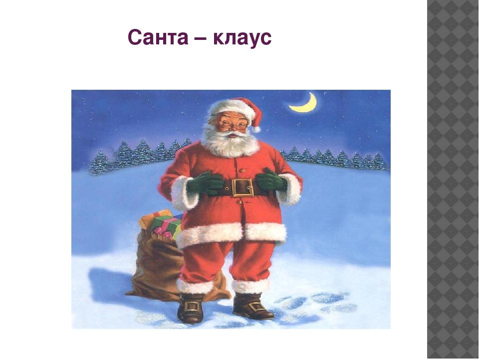 Санта – клаус