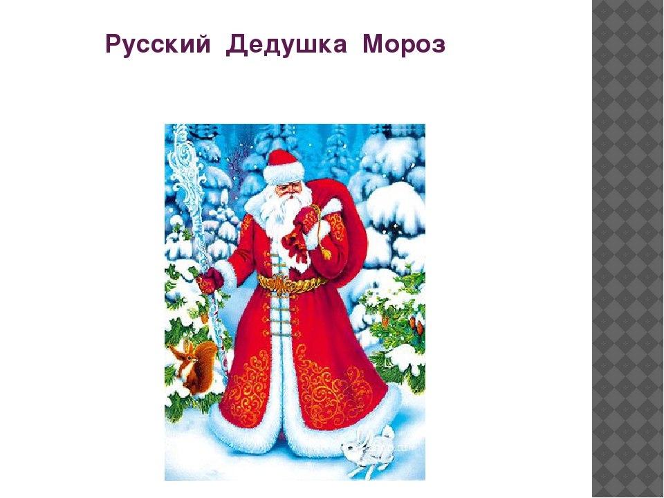 Русский Дедушка Мороз