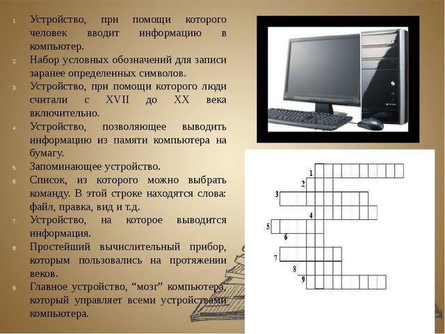 Устройство, при помощи которого человек вводит информацию в компьютер. Набор...
