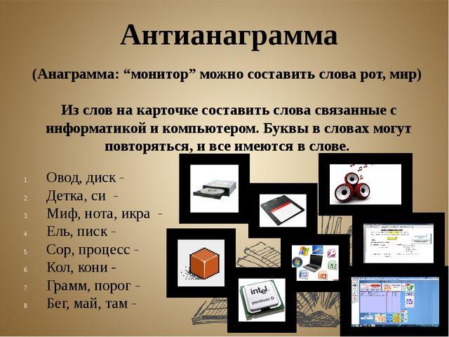 """Антианаграмма (Анаграмма: """"монитор"""" можно составить слова рот, мир) Из слов н..."""