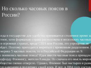 Но сколько часовых поясов в России? Иногда в государстве для удобства принима