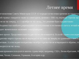 Летнее время В постановлении Совета Министров СССР «О порядке исчисления врем