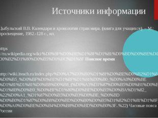 Источники информации Цыбульский В.В. Календари и хронология стран мира. (книг
