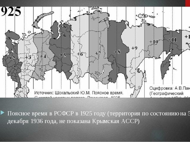 Поясное время в РСФСР в 1925 году (территория по состоянию на 5 декабря 1936...