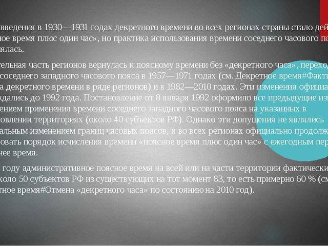 После введения в 1930—1931 годах декретного времени во всех регионах страны с...