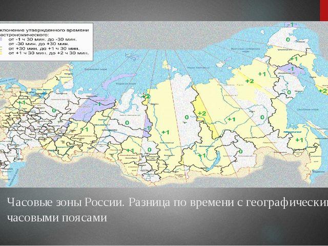 Часовые зоны России. Разница по времени с географическими часовыми поясами