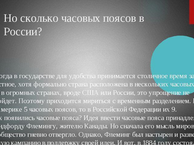 Но сколько часовых поясов в России? Иногда в государстве для удобства принима...