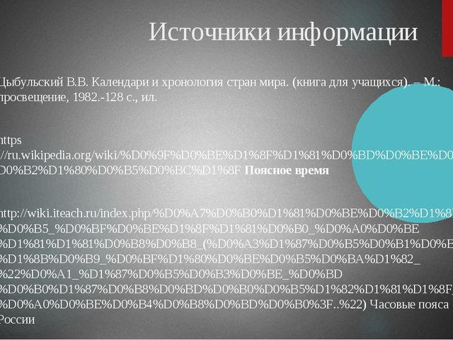 Источники информации Цыбульский В.В. Календари и хронология стран мира. (книг...
