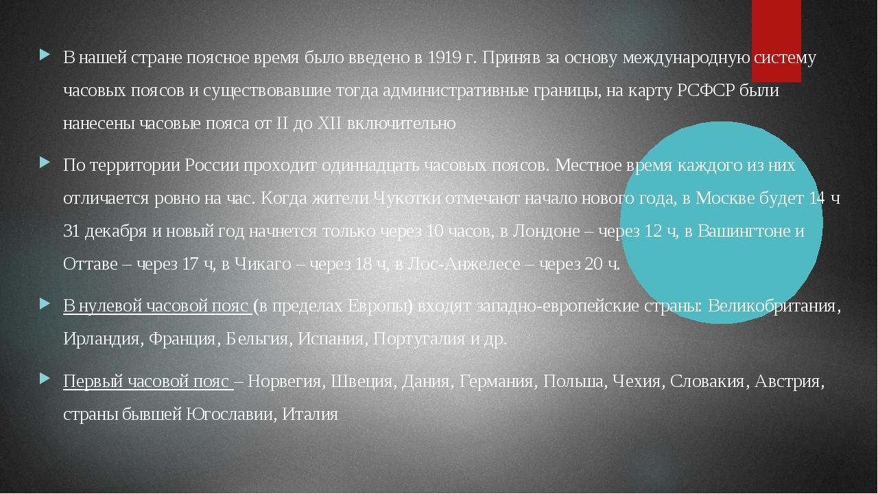 В нашей стране поясное время было введено в 1919 г. Приняв за основу междунар...