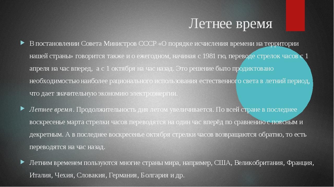 Летнее время В постановлении Совета Министров СССР «О порядке исчисления врем...