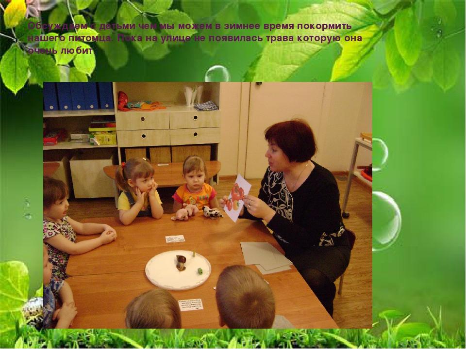 Обсуждаем с детьми чем мы можем в зимнее время покормить нашего питомца. Пока...