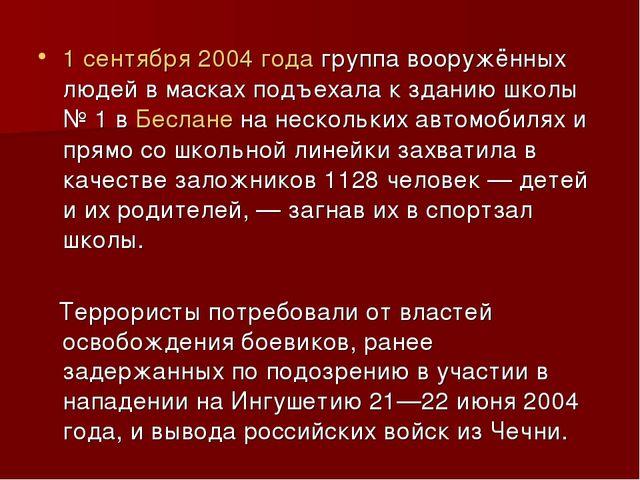 1 сентября 2004 года группа вооружённых людей в масках подъехала к зданию шко...