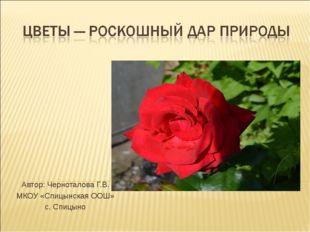 Автор: Черноталова Г.В. МКОУ «Спицынская ООШ» с. Спицыно