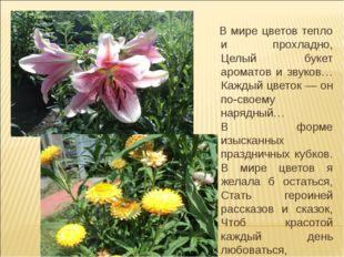 В мире цветов тепло и прохладно, Целый букет ароматов и звуков… Каждый цвето