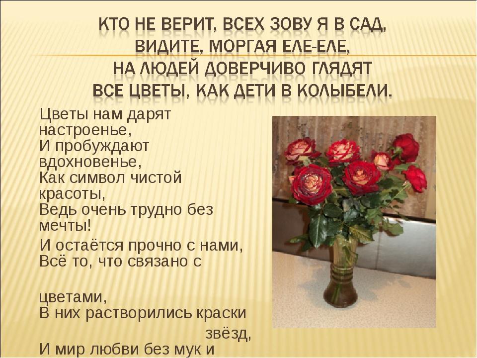 Цветы нам дарят настроенье, И пробуждают вдохновенье, Как символ чистой крас...