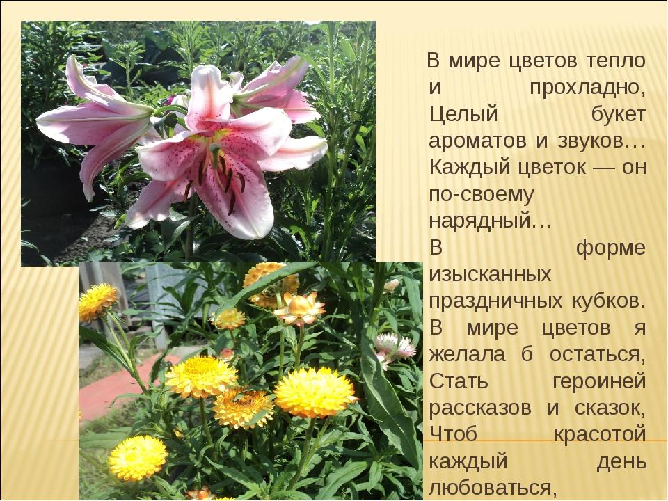 В мире цветов тепло и прохладно, Целый букет ароматов и звуков… Каждый цвето...