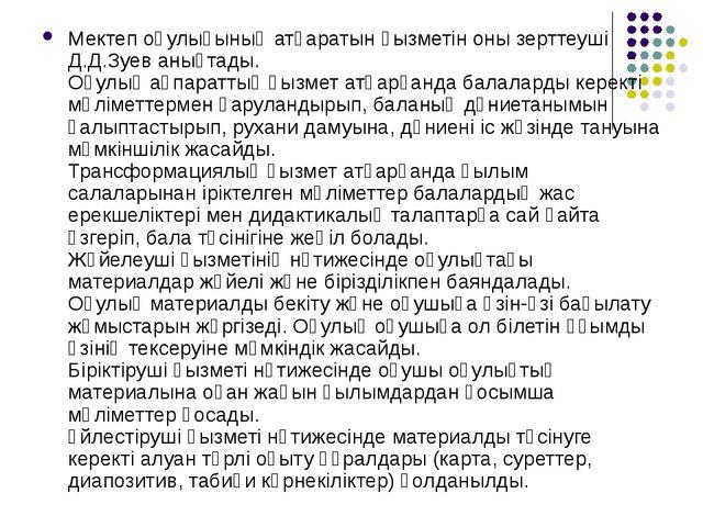 Мектеп оқулығының атқаратын қызметін оны зерттеуші Д.Д.Зуев анықтады. Оқулық...